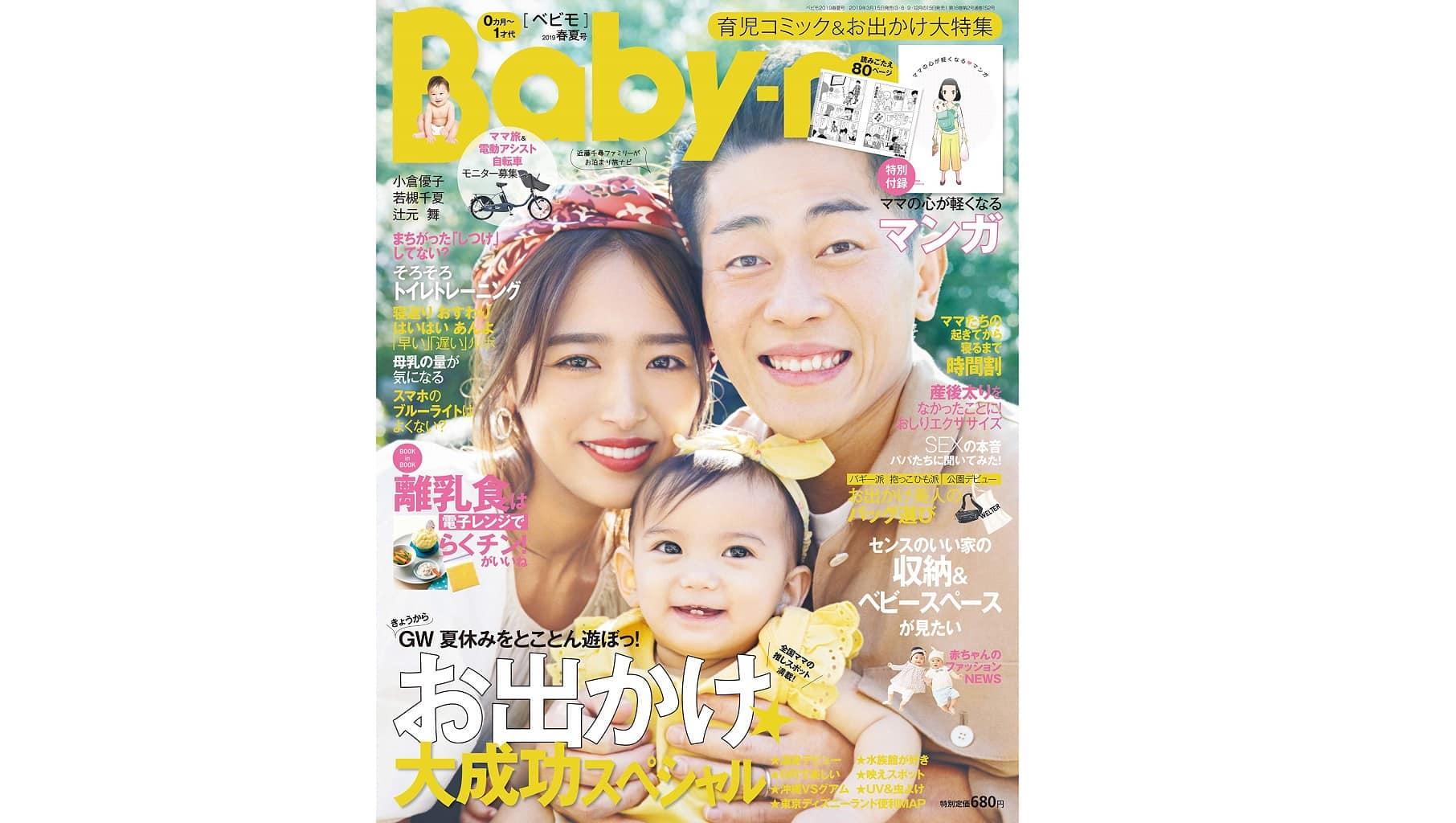 Amaia Kids ♥雑誌Baby-mo(べビモ)2019年春夏号にアマイアキッズの商品が掲載されました